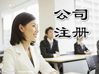 设立松江上海分公司需要哪些材料?