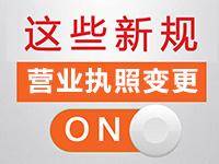 宝山注册公司营业地址变更需要什么资料?