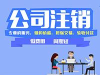 上海注册公司提示:在上海注册的公司怎么办理注销呢?