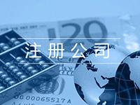办理青浦注册公司营业执照多少钱?