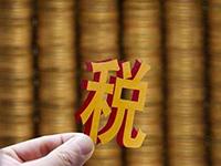 2019上海奉贤区新注册公司优惠政策
