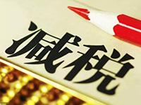 上海长宁注册公司9大优惠政策