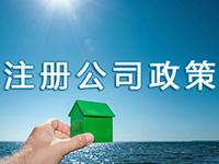 上海外资公司四大税收优惠政策