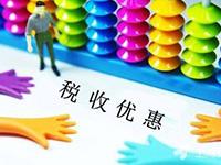 上海注册公司创业融资优惠政策