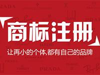 上海注册商标流程图讲解(简图)