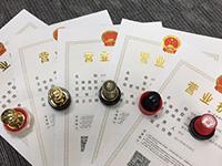 2019嘉定注册公司注册服务流程
