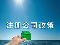 游戏公司营业执照代办 推荐上海强凡注册公司