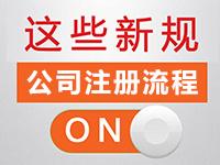 松江注册公司的需要哪些证件材料?