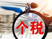 上海创业优惠之税收政策?