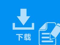 上海注册公司名称预先核准知书