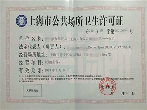 公共场所卫生许可证代办